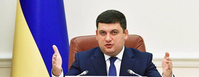 """Гройсман поручил украинскому Минюсту быстрее взыскать штраф с """"Газпрома"""""""