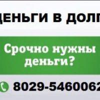 Дам деньги в долг под проценты +37529-546ОО62 04c6efc6e5e